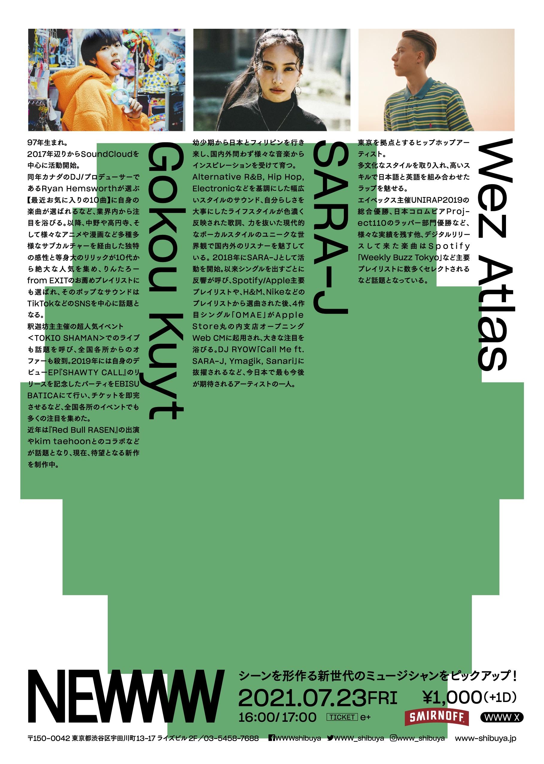 NEWWW_Flyer_0723_main.jpg