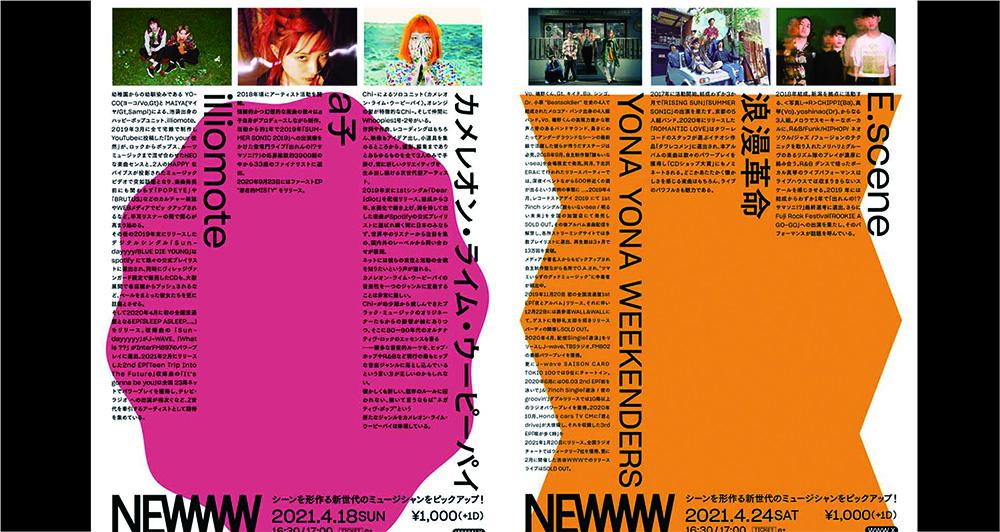 4/18、4/24『NEWWW』に出演するアーティストの「今聴いている曲」