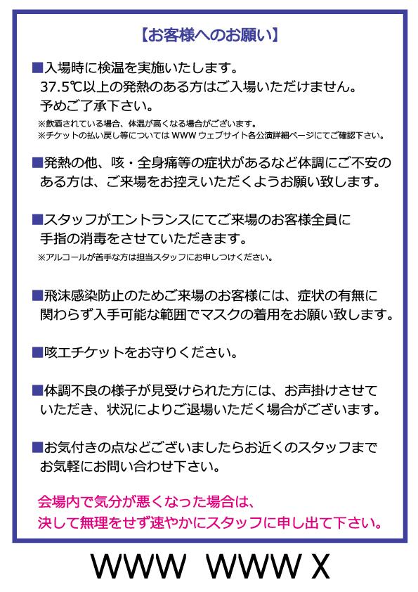新型コロナウイルス感染拡大予防対策2.jpg