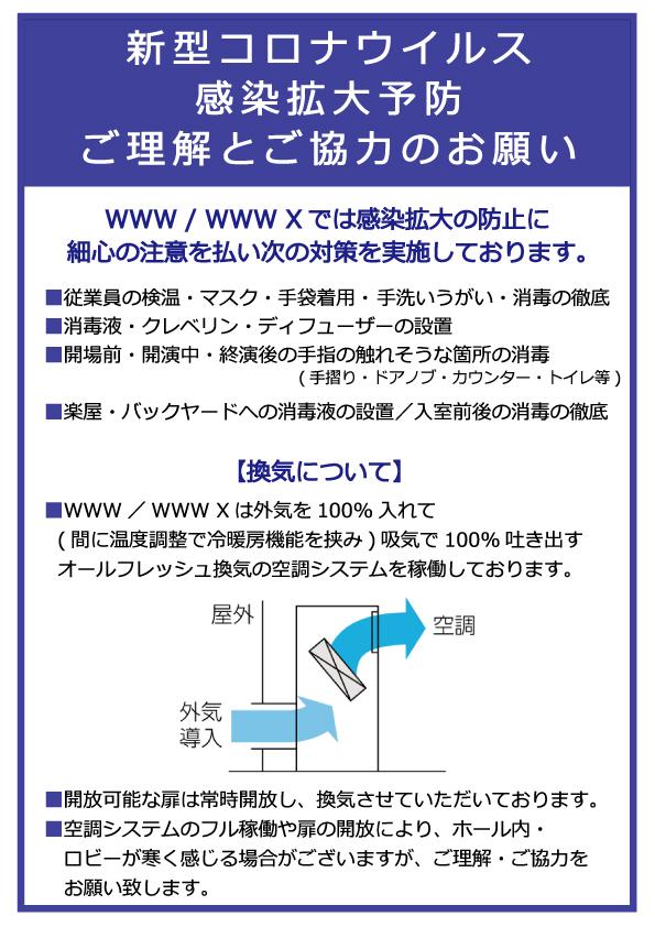 新型コロナウイルス感染拡大予防対策1.jpg