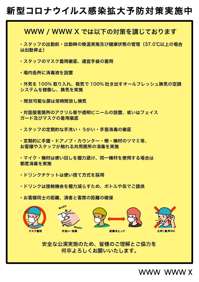 WWWコロナ注意文言_会場の取り組み_3.jpg