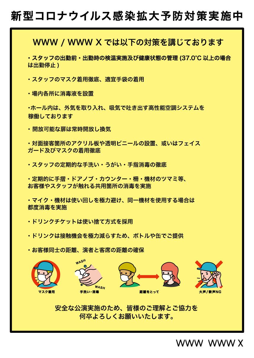 WWWコロナ注意文言_会場の取り組み_4.jpg