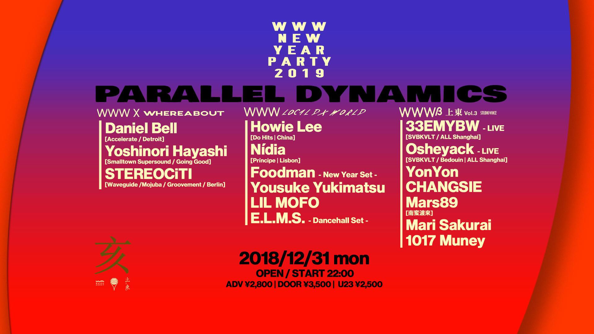 Daniel Bell / Yoshinori Hayashi / STEREOCiTI / Howie Lee / Nídia / Foodman / Yousuke Yukimatsu / LIL MOFO / E.L.M.S. / 33EMYBW / Osheyack / YonYon / CHANGSIE / Mars89 /  Mari Sakurai / 1017 Muney