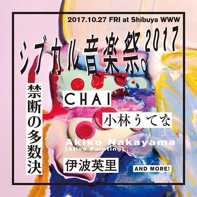 禁断の多数決 / CHAI / 小林うてな / AAAMYYY / Akiko Nakayama (Alive Painting) / 伊波英里 / 大島智子 / HATEGRAPHICS