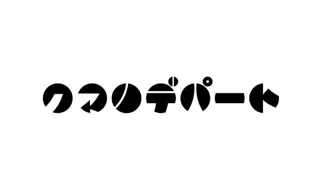 180824_クマリデパート・ロゴ.jpg