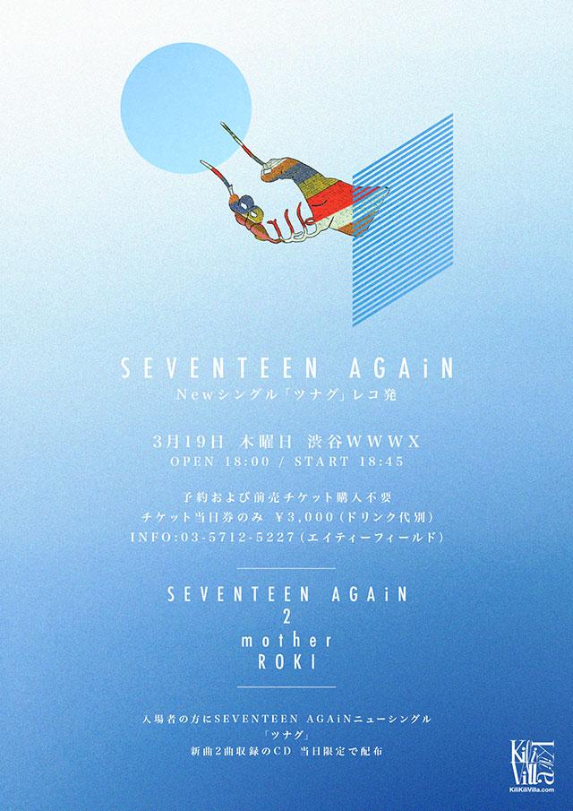 【公演中止】SEVENTEEN AGAiN / 2 / mother / ROKI