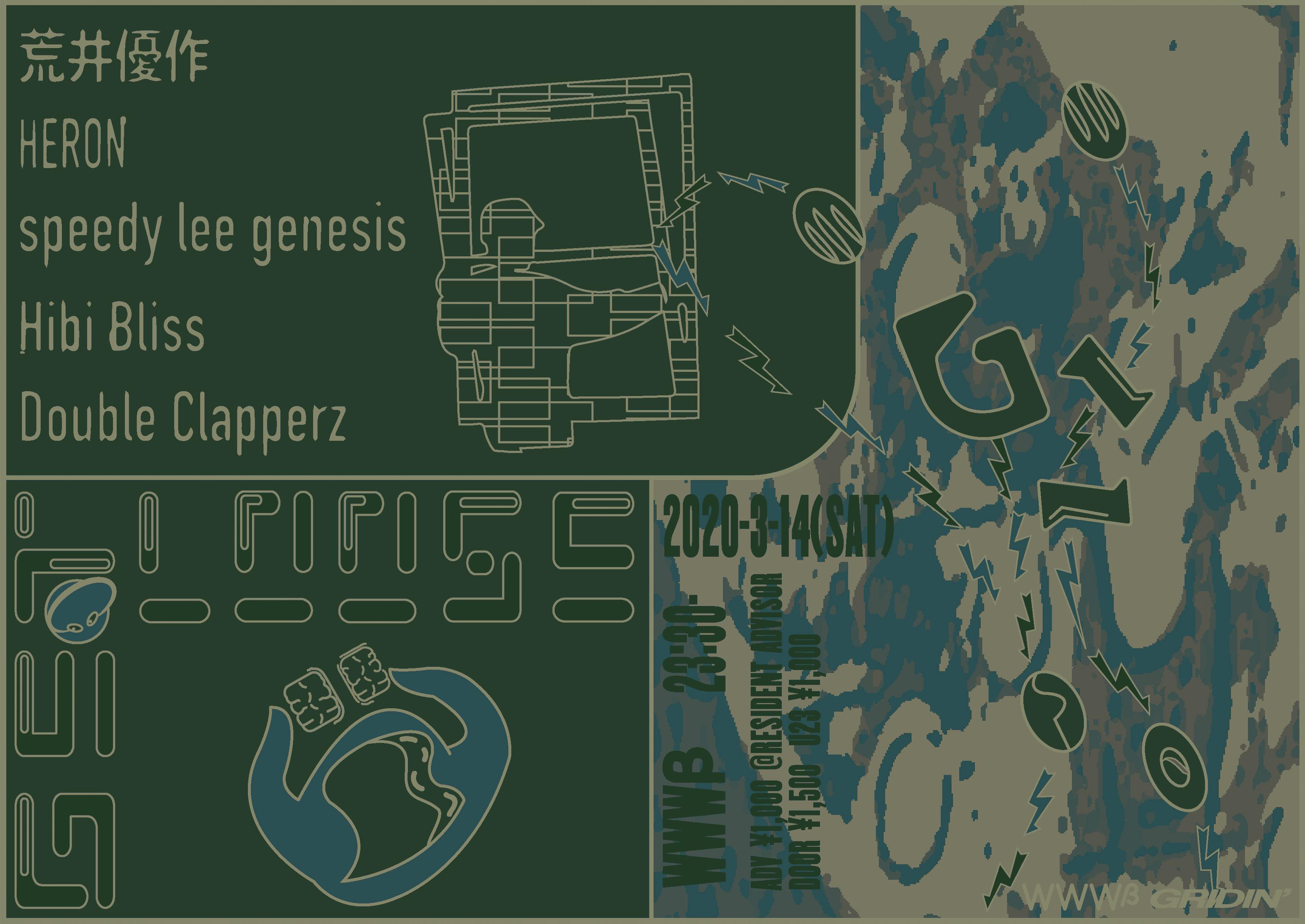 【公演延期】荒井優作 / HERON / speedy lee genesis - have-nots emo jap hiphop set -  / Hibi Bliss / Double Clapperz