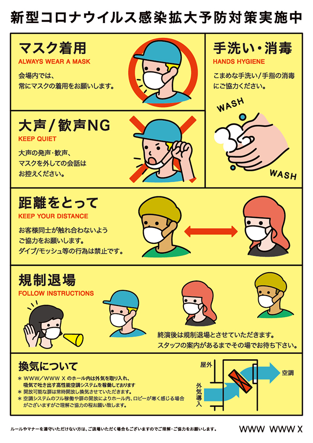 WWW_コロナ注意喚起.jpg