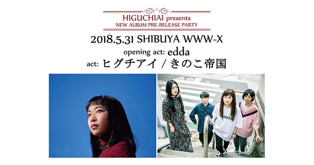 ヒグチアイ / きのこ帝国 / opening act:edda