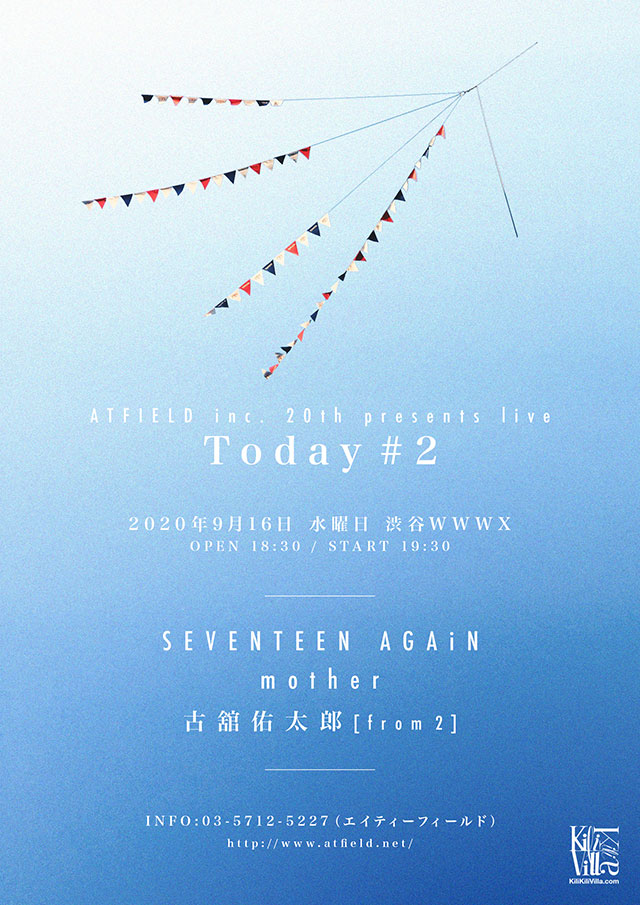 SEVENTEEN AGAiN / mother / 古舘佑太郎(from2)