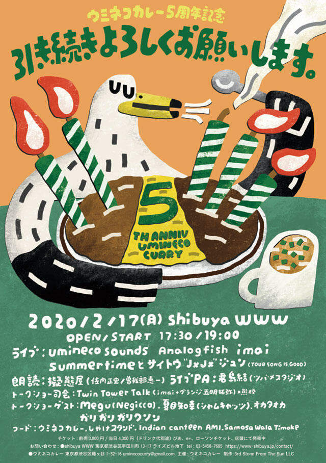 uminecosounds / imai /  Analogfish / summertimeとサイトウ