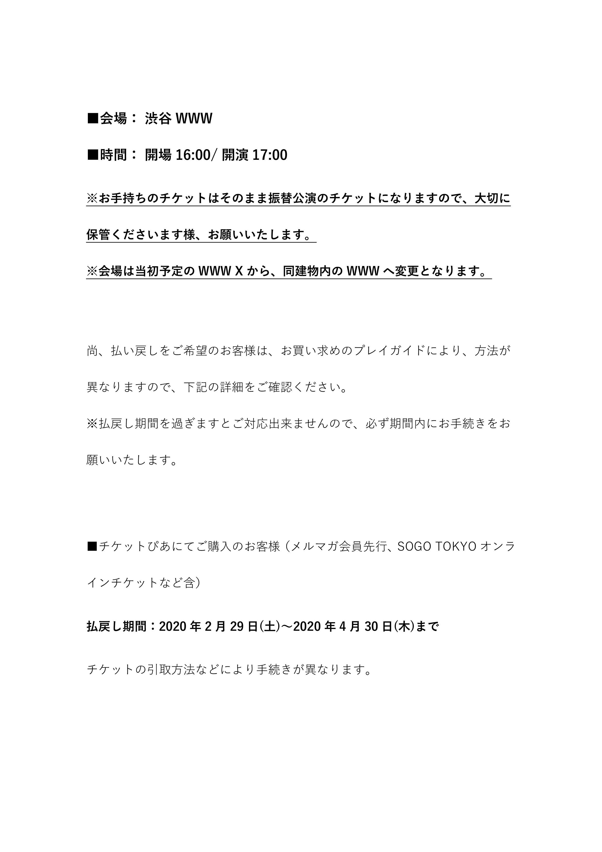 【公演延期】 Brand New Vibe 3.1@WWW X-2.jpg