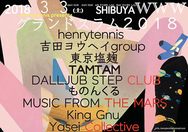 henrytennis / DALLJUB STEP CLUB / ものんくる / MUSIC FROM THE MARS / 吉田ヨウヘイgroup / 東京塩麹 / TAMTAM / King Gnu  / Yasei Collective