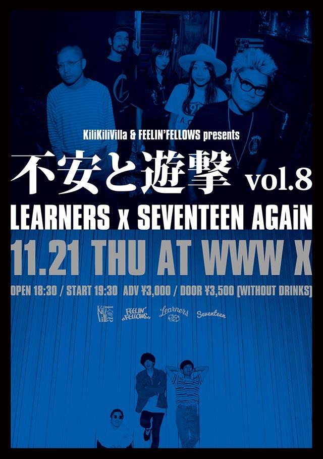 LEARNERS / SEVENTEEN AGAiN / THE GUAYS