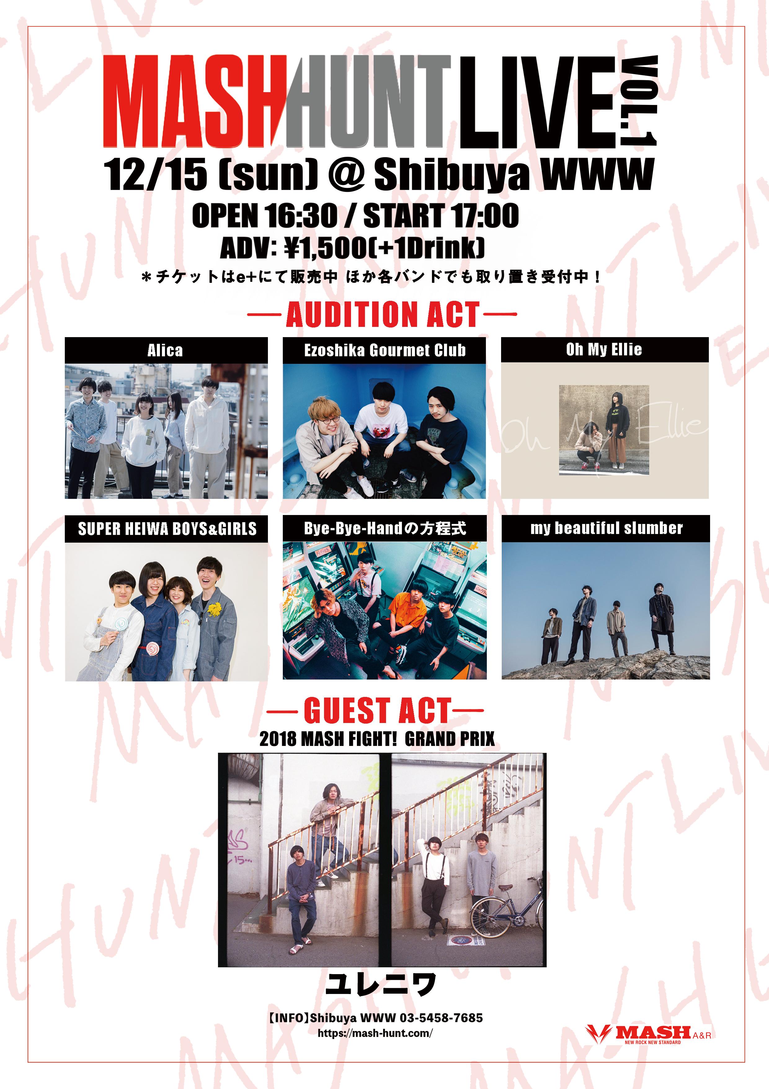 AUDITION ACT:SUPER HEIWA BOYS&GIRLS / Bye-Bye-Handの方程式 / my beautiful Slumber /Ezoshika Gourmet Club / Alica / Oh My Ellie / GUEST ACT:ユレニワ