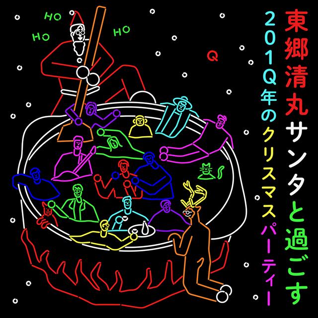 東郷清丸 / 中小企業 / あだち麗三郎と美味しい水 / Opening Act: パソコン音楽クラブ