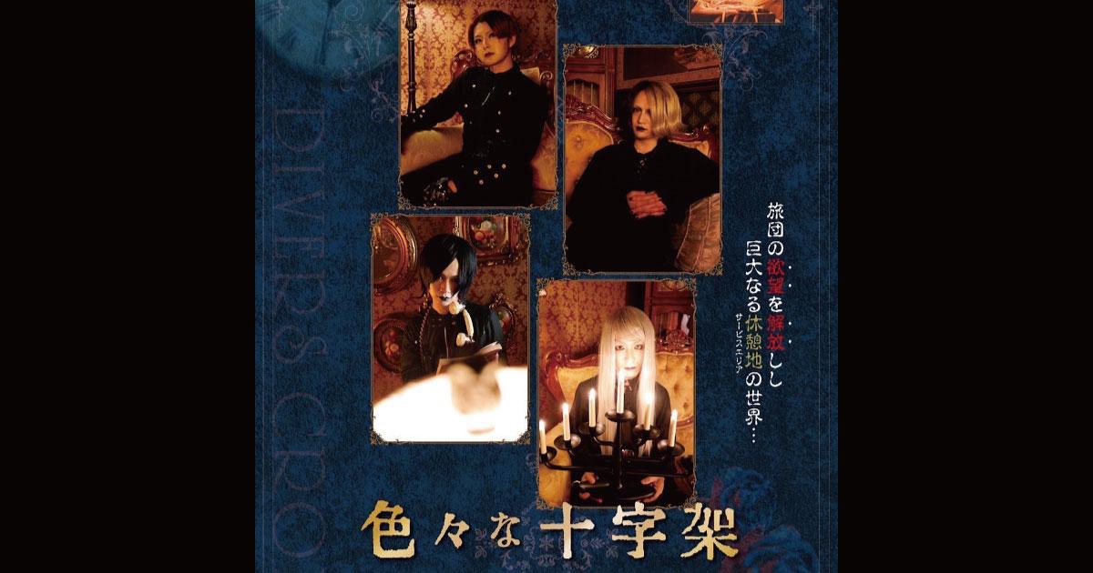 色々な十字架 / Guest:imai