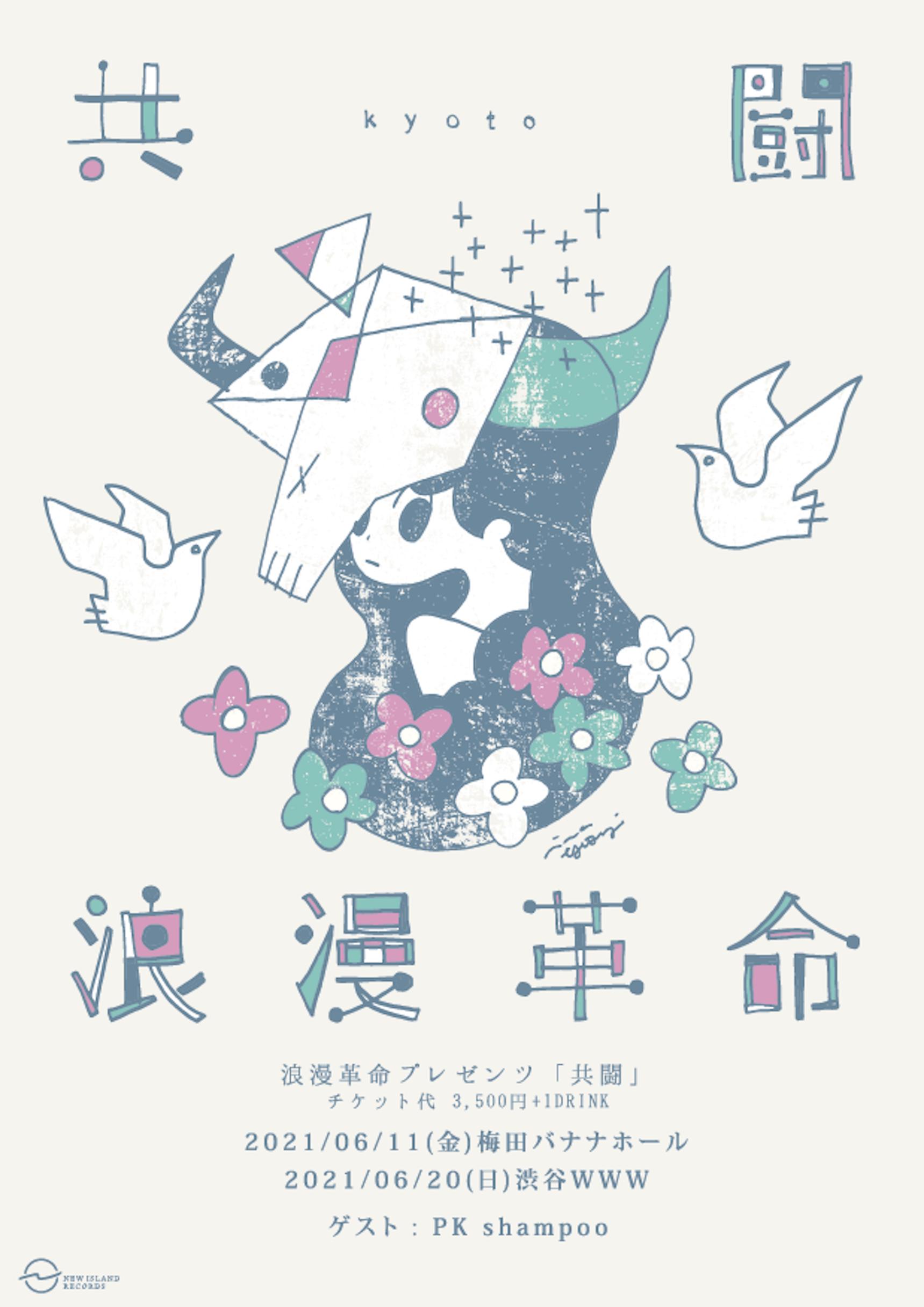 浪漫革命 / PK shampoo