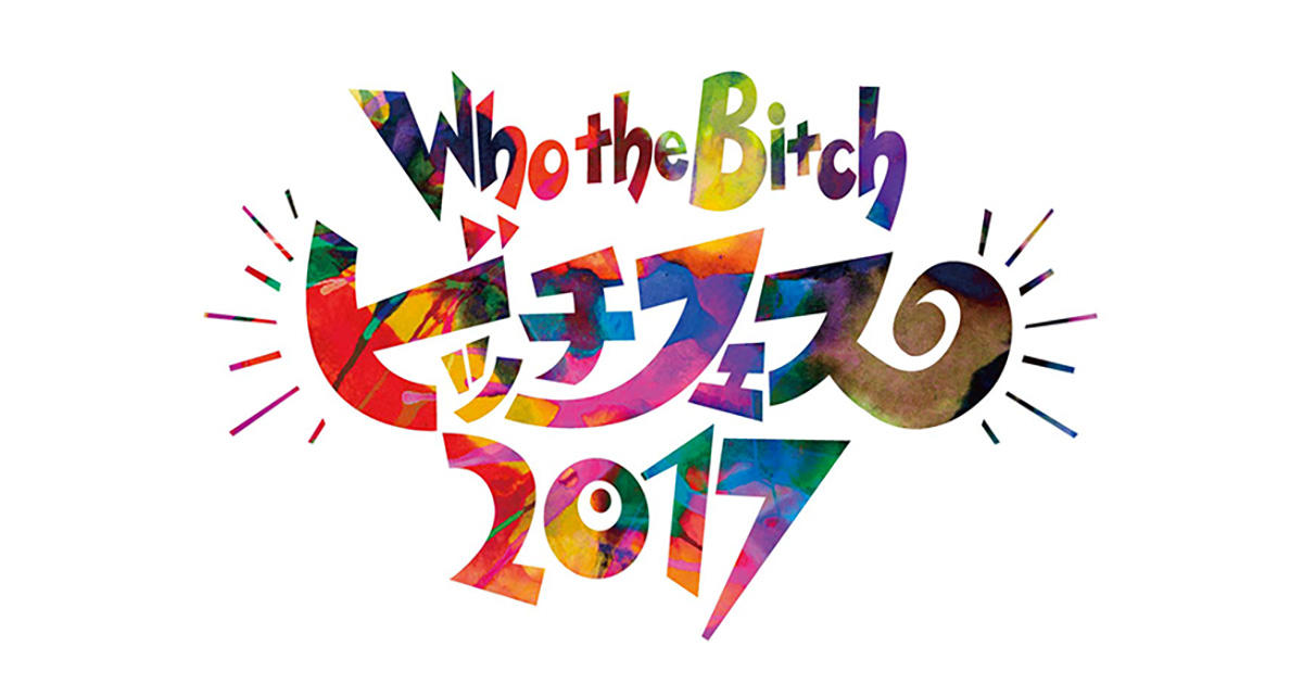 Who the Bitch / アシュラシンドローム / UHNELLYS / JinnyOops! / つしまみれ / P!SCO (台湾) / Boiler陸亀 / wash? / PIGGY BANKS / ユタ州 /and more