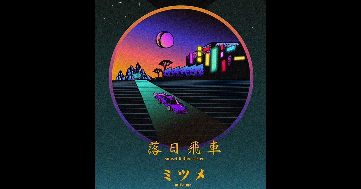 落日飛車 (taiwan) / ミツメ / OA:MOTORAMA
