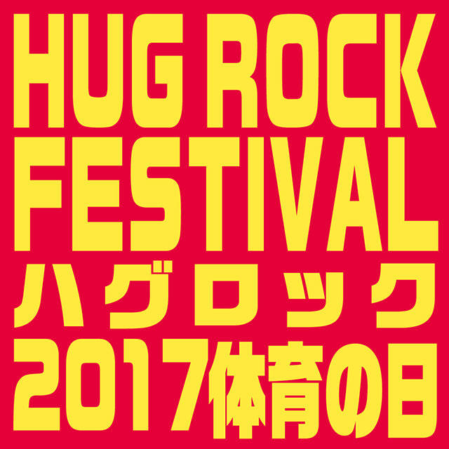 HUG ROCK FESTIVAL 2017 体育の日