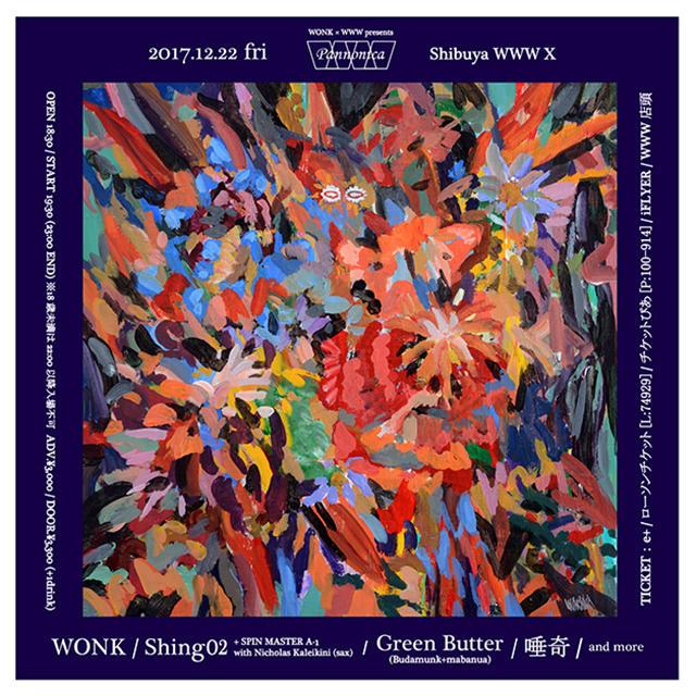 WONK / Shing02 + SPIN MASTER A-1 with Nicholas Kaleikini (sax) / Green Butter / 唾奇 / LafLife+DJ FAME←NEW / DJ 矢車←NEW