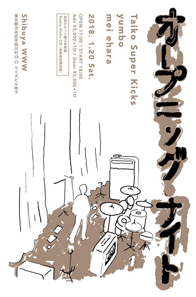 Taiko Super Kicks / yumbo / mei ehara