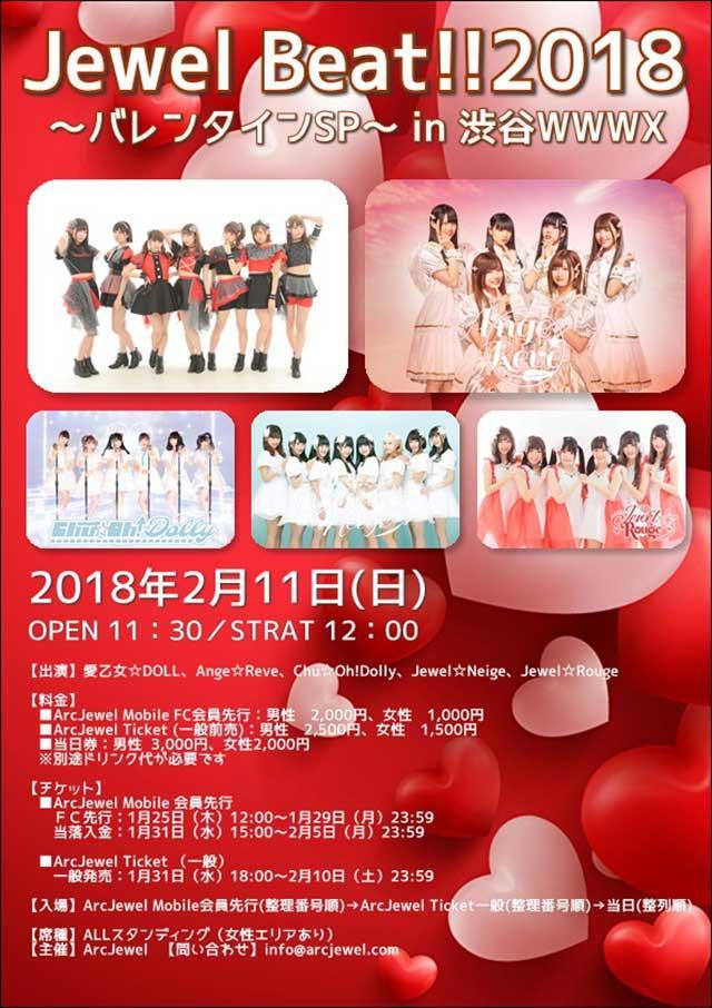 愛乙女☆DOLL / Ange☆Reve / Chu☆Oh!Dolly / Jewel☆Neige / Jewel☆Rouge