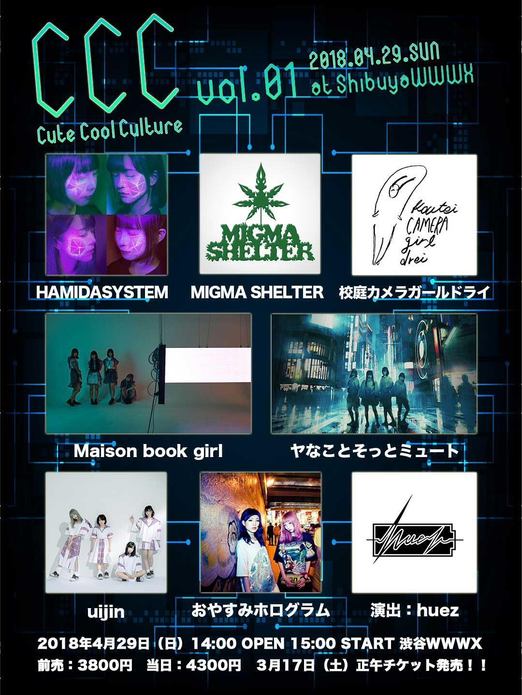 おやすみホログラム / HAMIDASYSTEM / uijin / Maison book girl / MIGMA SHELTER / 校庭カメラガールドライ / ヤなことそっとミュート