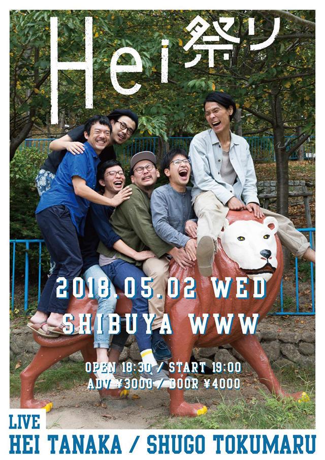 Hei Tanaka / トクマルシューゴ