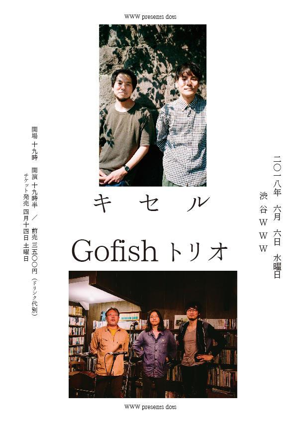 キセル / Gofishトリオ