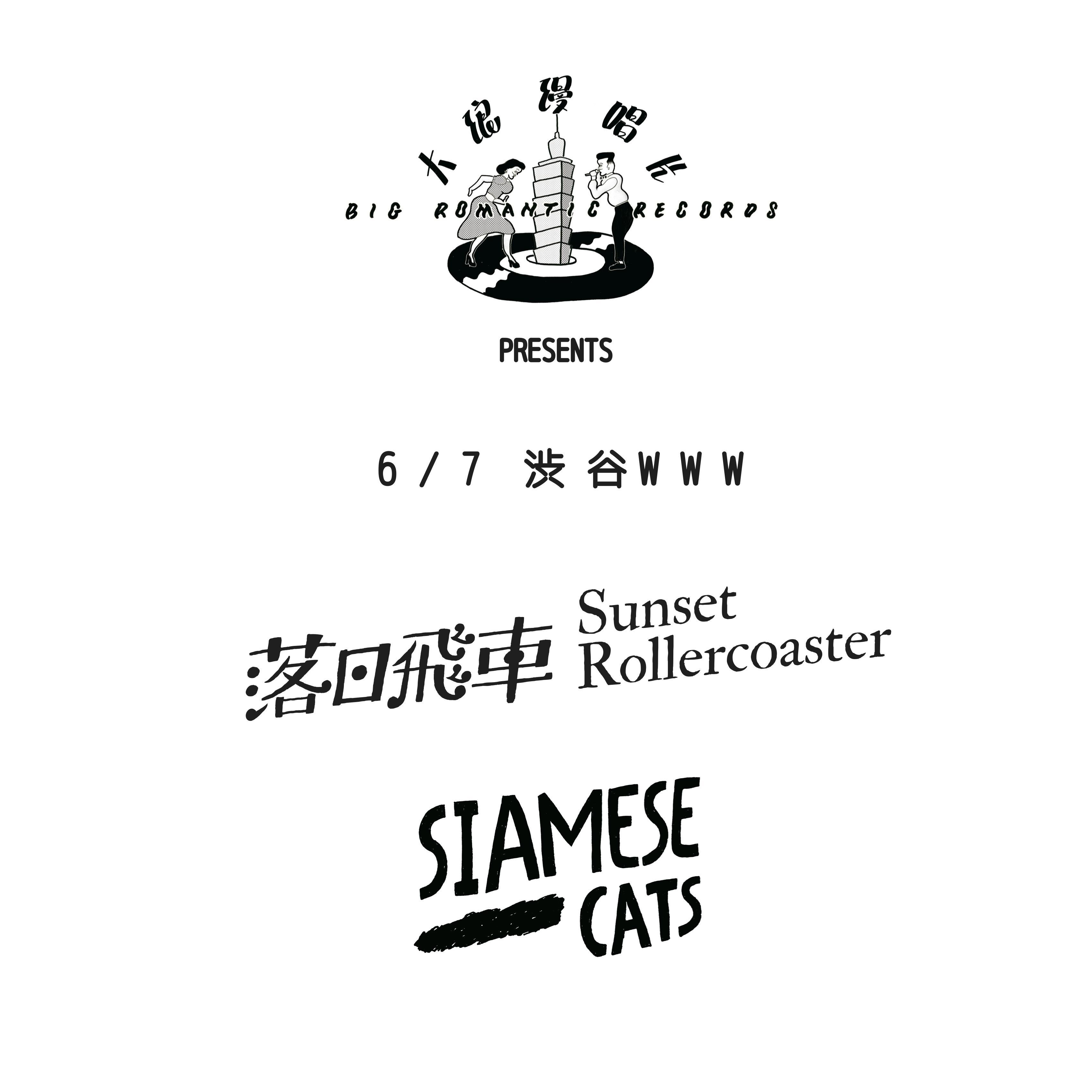 BIG ROMANTIC LIVE「落日飛車×シャムキャッツ」