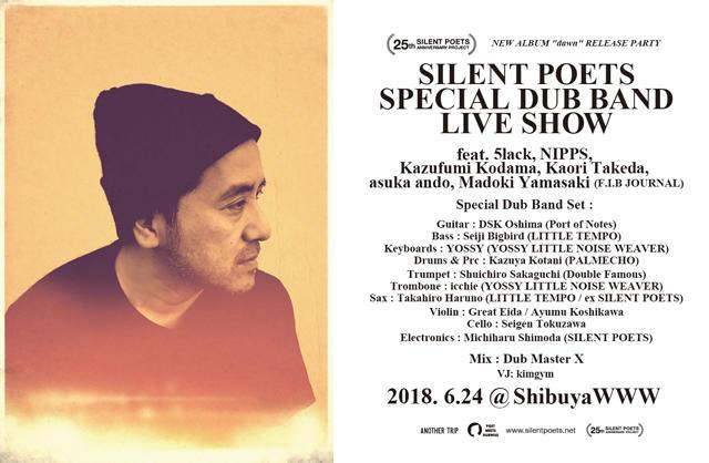 SILENT POETS SPECIAL DUB BAND  feat. 5lack, NIPPS, こだま和文, 武田カオリ, asuka ando, 山崎円城 (F.I.B Journal)