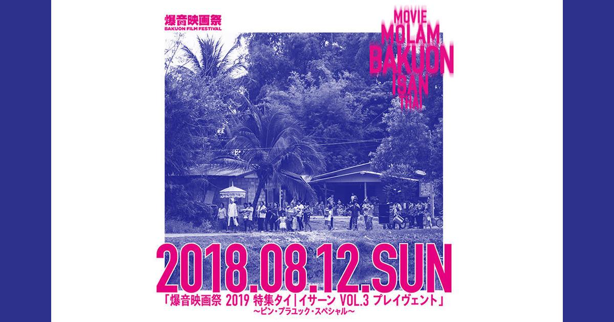 クン・ナリンズ・エレクトリック・ピン・バンド / ROVO / stillichimiya / MONAURAL MINI PLUG / SOI48