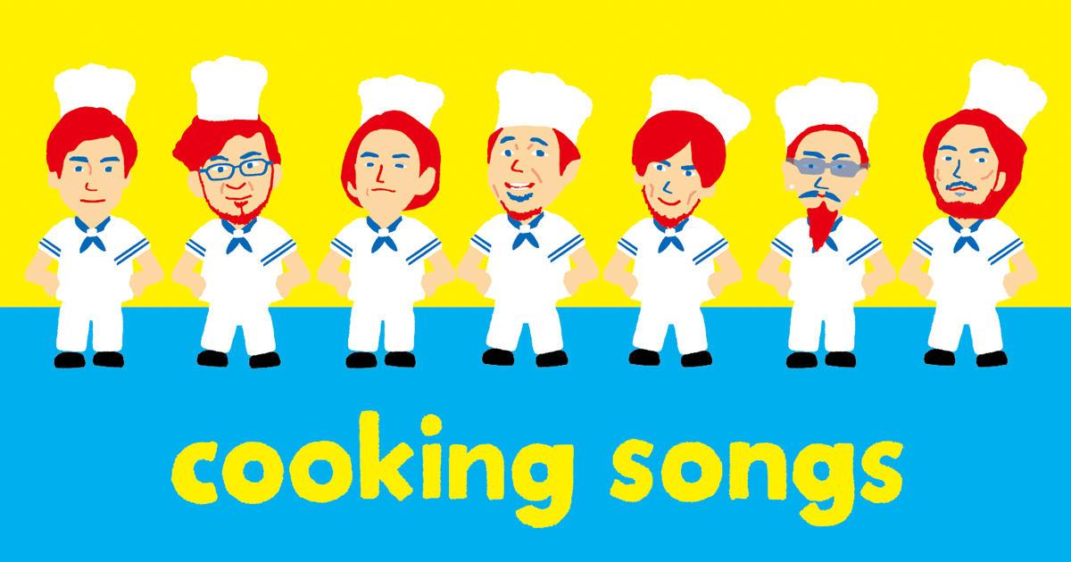 cooking songs / ゲスト:mmm / DJ:やけのはら, 髙城晶平(cero) / 飲食:高橋シェフのお手製カレーライス, 妄想インドカレーネグラ