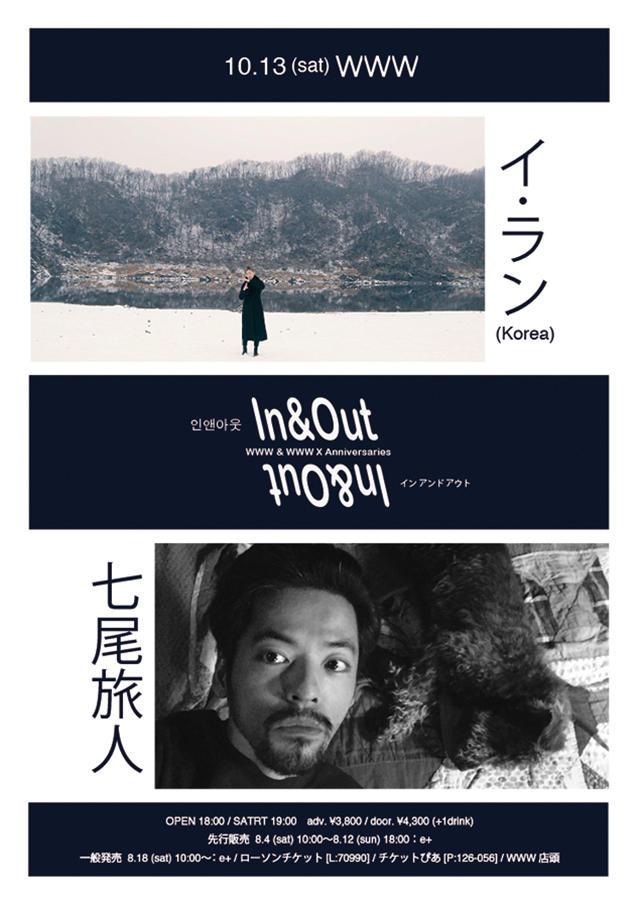 イ・ラン (from Korea) / 七尾旅人