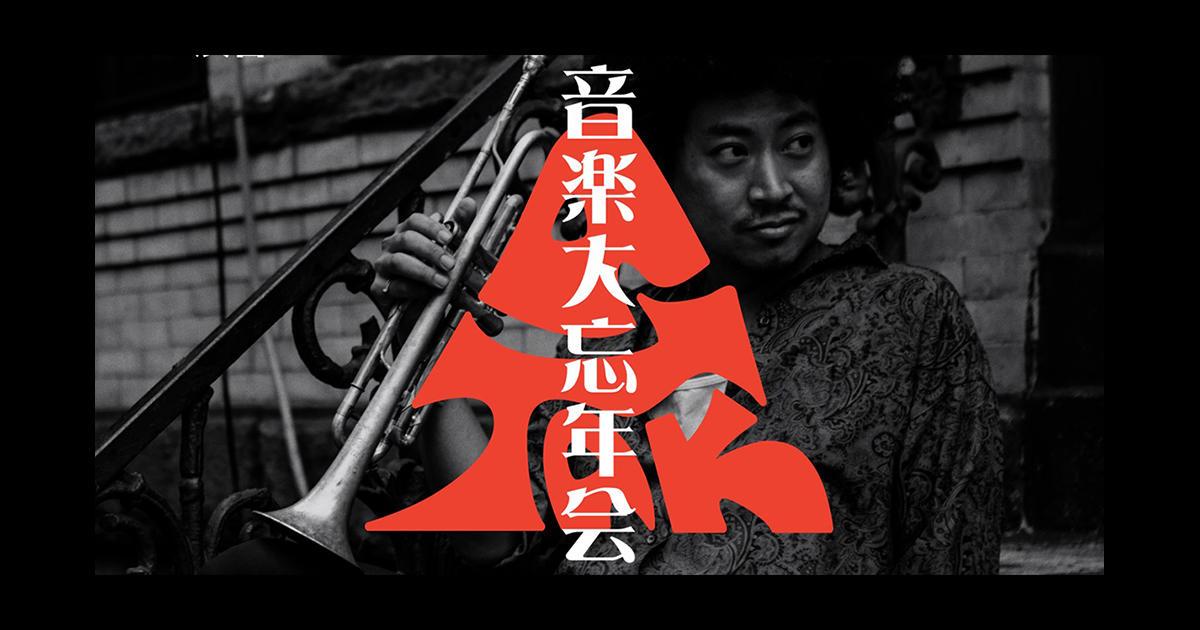 黒田卓也 / ものんくる / cero / and more