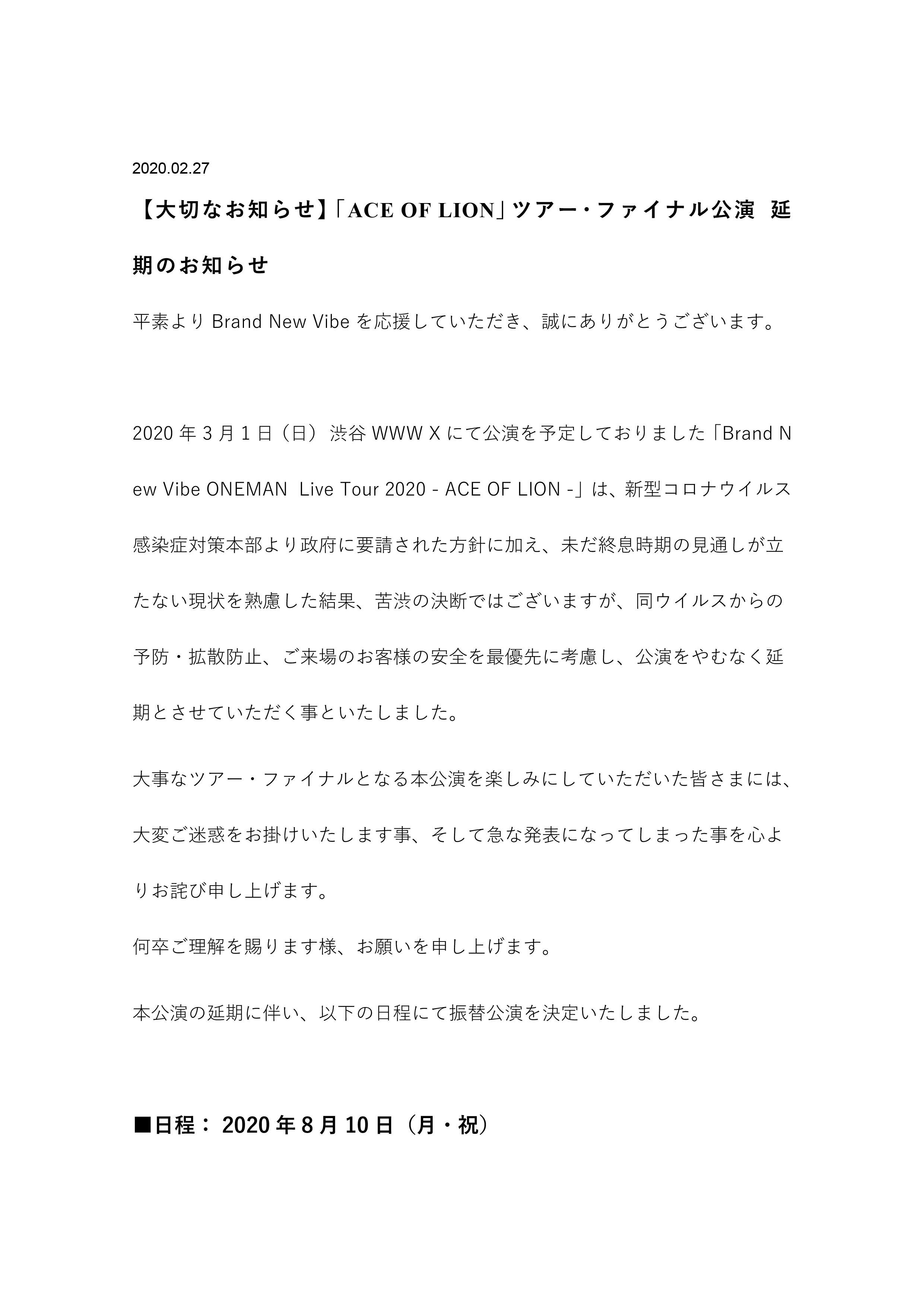 【公演延期】 Brand New Vibe 3.1@WWW X-1.jpg