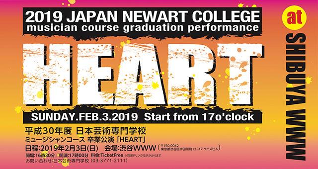 平成30年度 日本芸術専門学校 ミュージシャンコース卒業公演