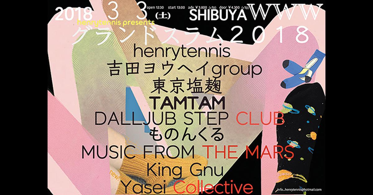 henrytennis / DALLJUB STEP CLUB / ものんくる / MUSIC FROM THE MARS / 吉田ヨウヘイgroup / 東京塩麹 / TAMTAM / King Gnu  / Yasei Collective