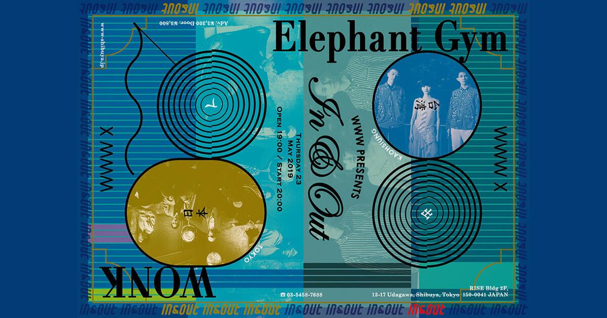 Elephant Gym (Taiwan) / WONK