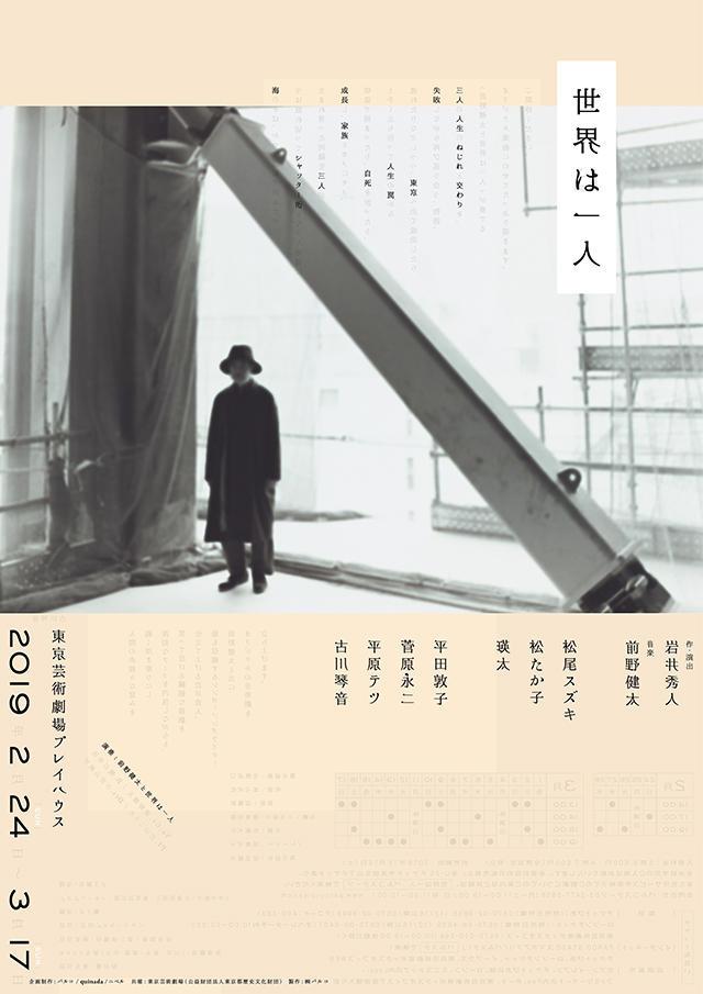 190523_ph_sekaihahitori.jpg