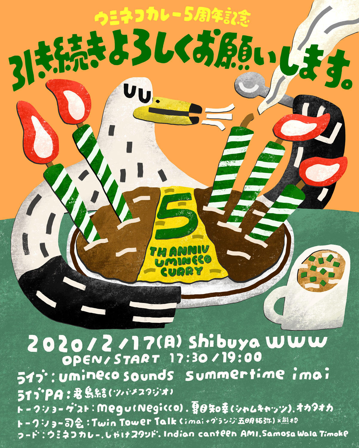 uminecosounds / summertime / imai /  and more