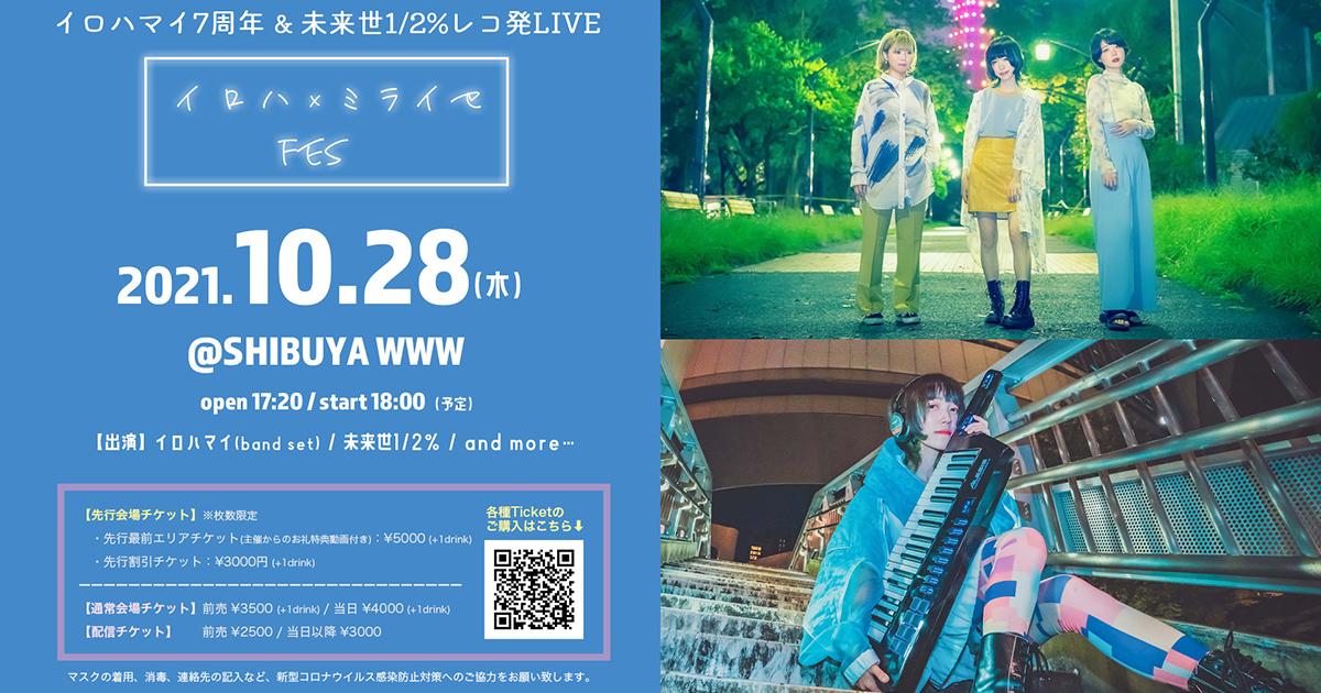 イロハマイ(band set) / 未来世1/2% / and more...