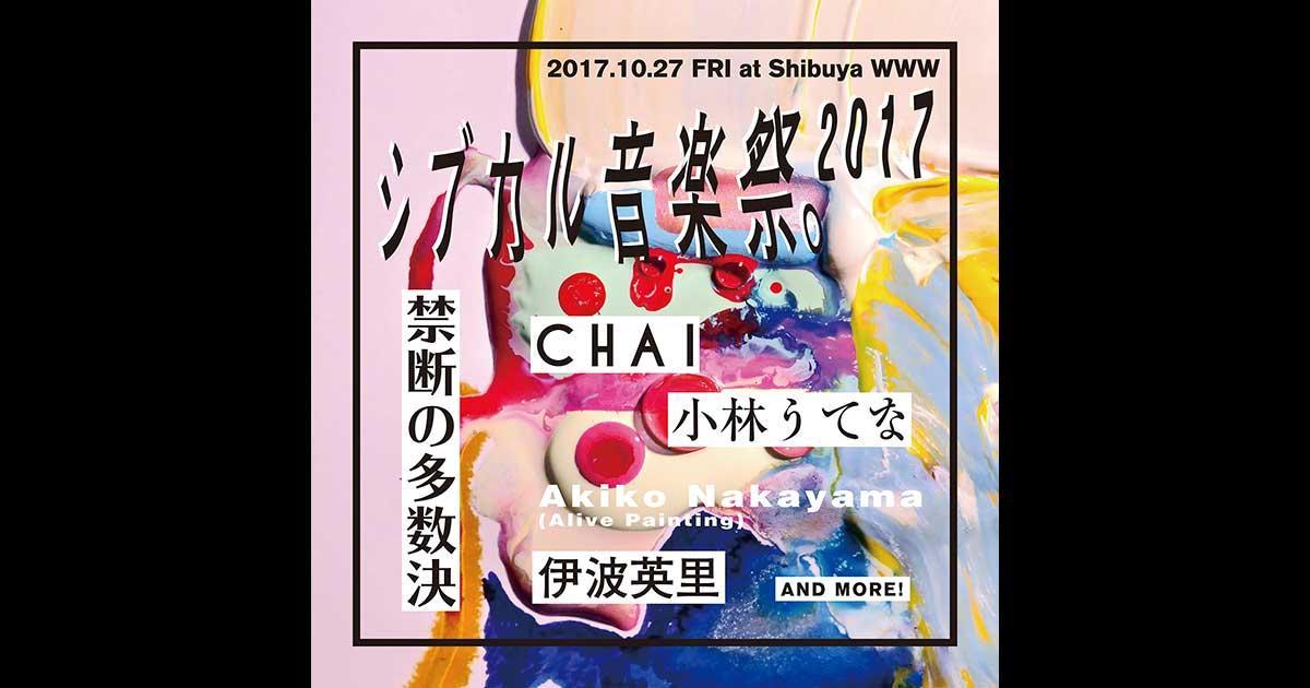 禁断の多数決 / CHAI / 小林うてな / AAAMYYY / Akiko Nakayama (Alive Painting) / 伊波英里 / 大島智子 / and more