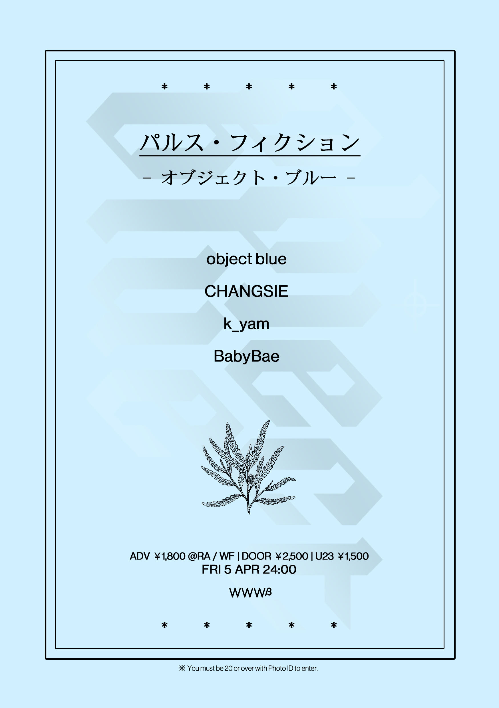 object blue [London] /  CHANGSIE / k_yam [N.O.S. / REMEDY] / BabyBae