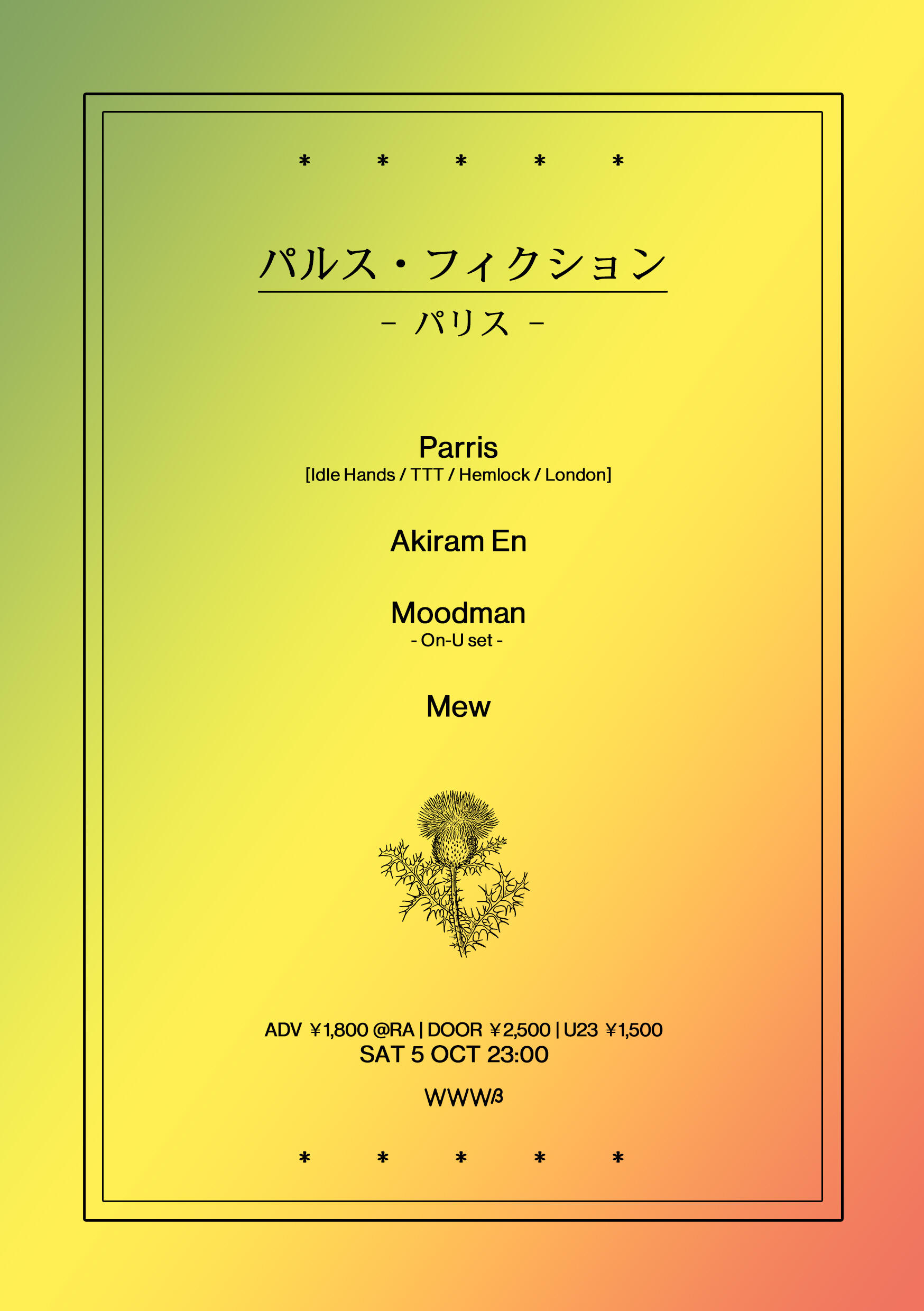 Parris [Idle Hands / TTT / Hemlock / London] / Akiram En / Moodman - On-U set - / Mew