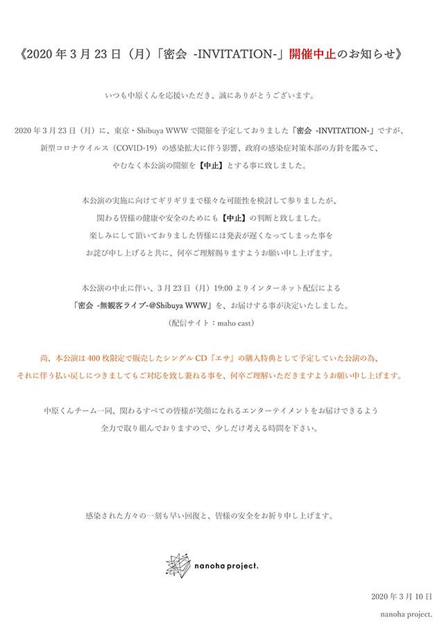 20200323開催中止プレスリリースfix03.jpg