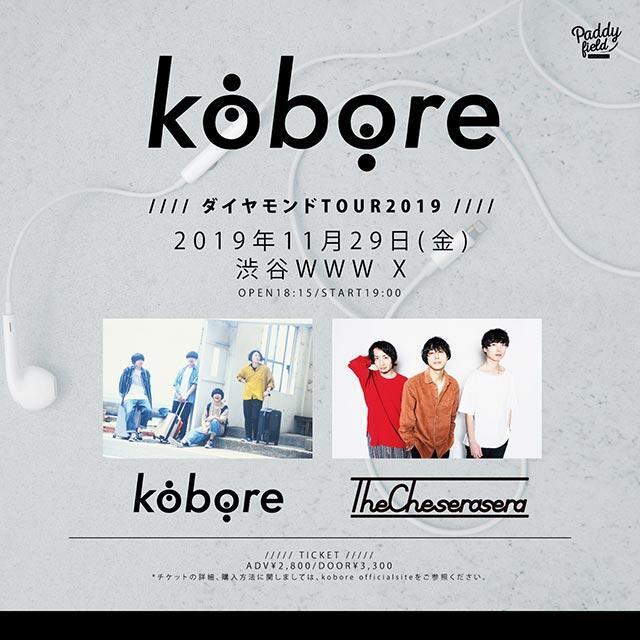 kobore / The Cheserasera