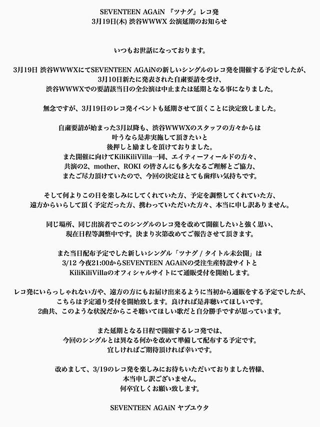 0319_SA延期告知.jpg